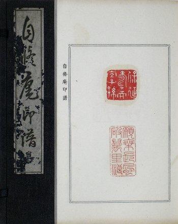 画像1: 自修庵印譜 (1)