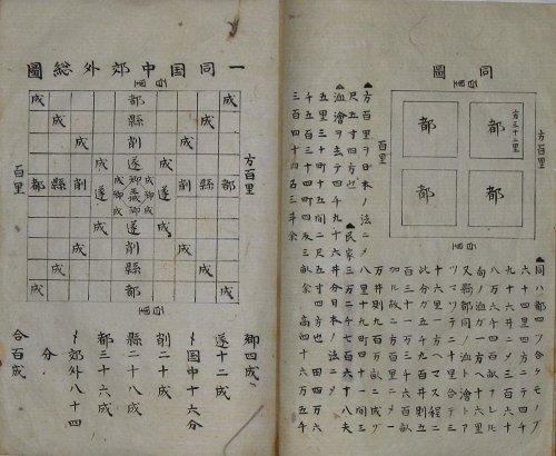 画像1: 井田図考 (1)