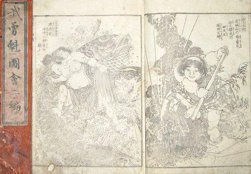 画像1: 武勇魁図絵 (1)