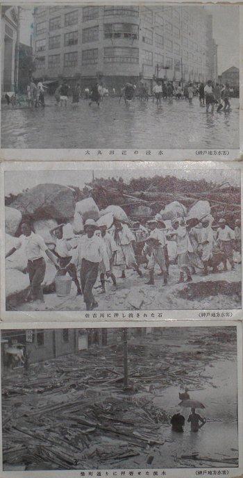 画像1: 神戸地方水害 (1)