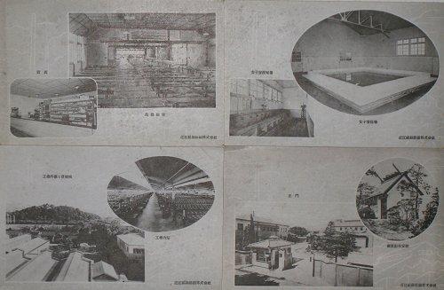 画像1: 近江絹絲紡績株式会社絵葉書 (1)