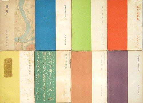 画像1: 趣味の京阪叢書 (1)