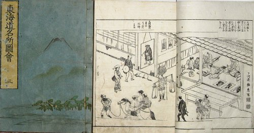 画像1: 東海道名所図会 (1)