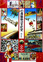 画像1: 心斎橋筋の文化史(ハードカバー) (1)